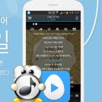 노래 가사를 보여주는 훌륭한 앱을 소개합니다: 알송 모바일, 곰 오디오 포함