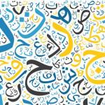 image of 아랍어의 날- 아랍어 학습에 도움이 되는 최고의 안드로이드 앱1