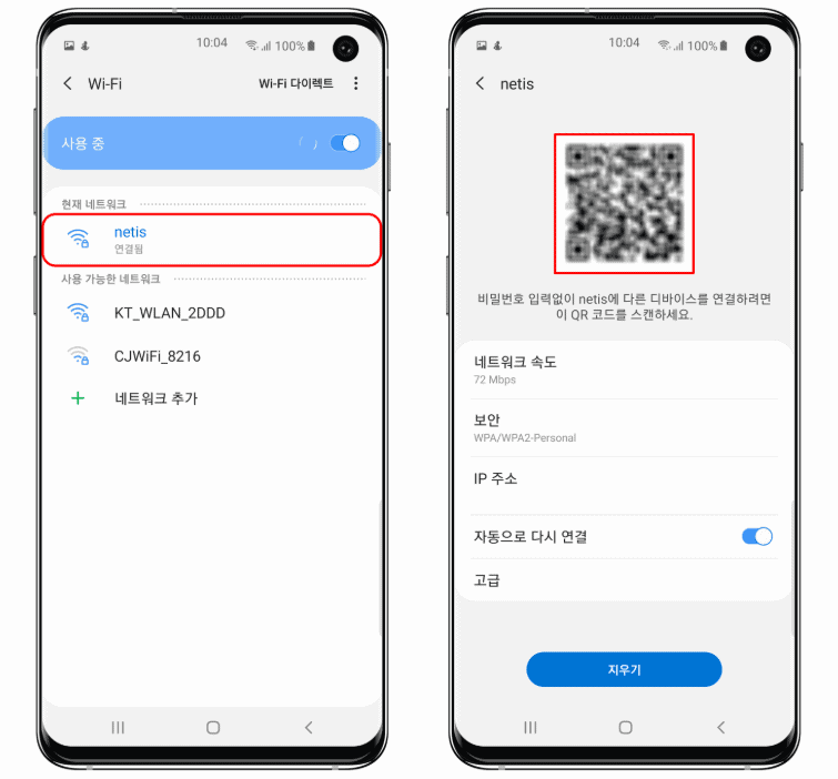 image-of-find-wifi-password-and-share-on-android