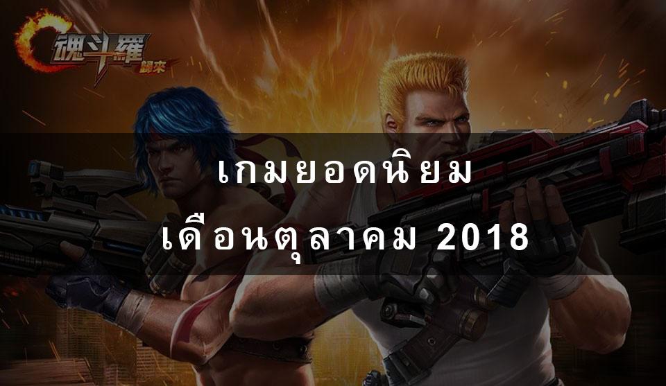 "image of ""เกมยอดนิยมประจำเดือนตุลาคม 2018"""