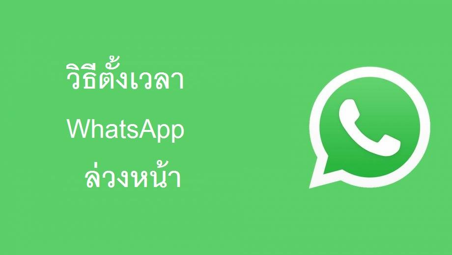 "image of ""วิธีตั้งเวลาส่งข้อความใน WhatsApp"""