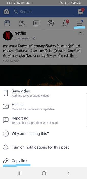 "image of ""วิธีดาวน์โหลดวิดีโอ Facebook บนแอนดรอยด์"""