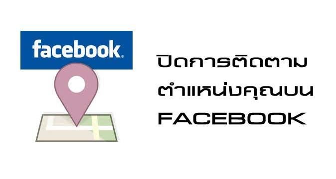"""image of """"หยุด Facebook ไม่ให้แอบติดตามตำแหน่งของคุณโดยไม่รู้ตัว"""""""