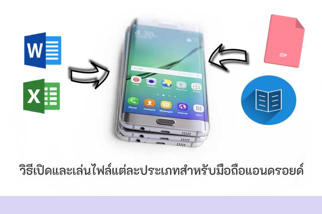 andriod-phone-1844848_640(1)