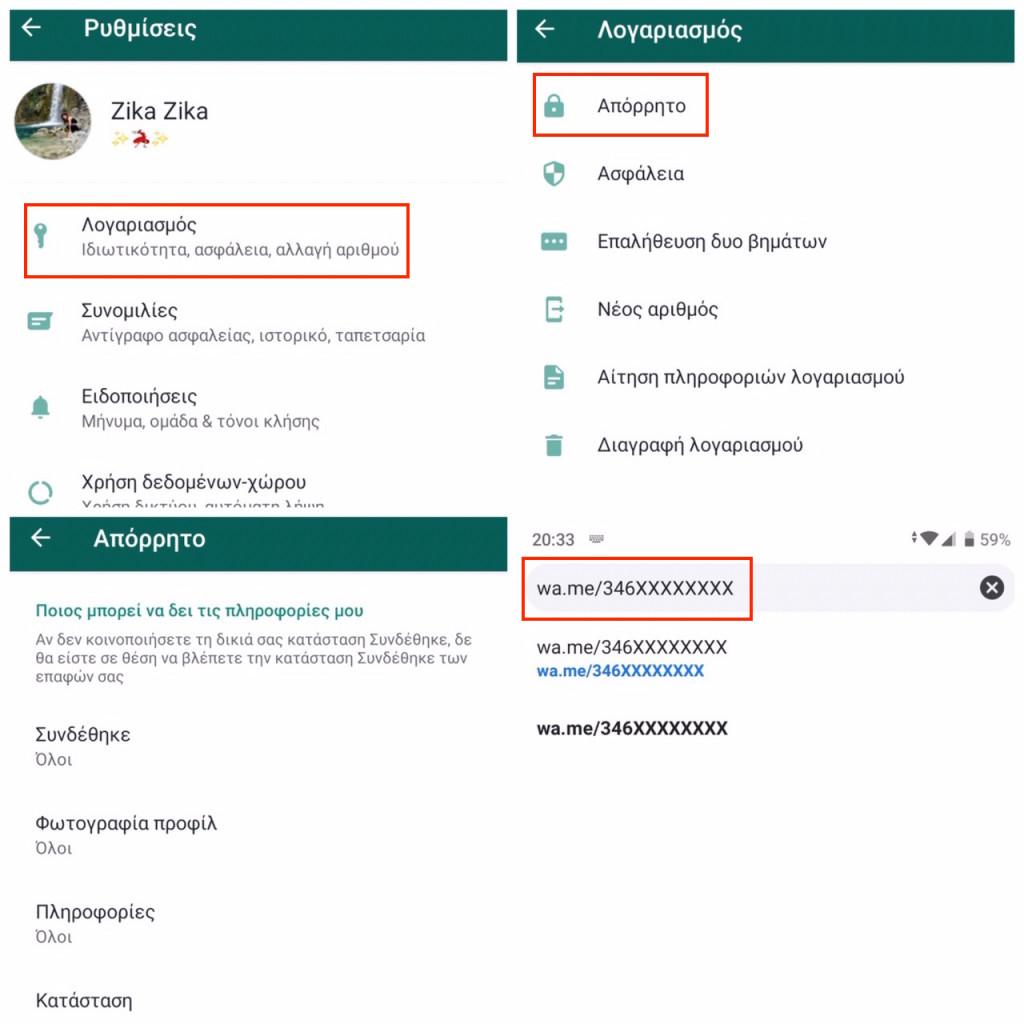 Image for Πώς να στείλετε μηνύματα στο WhatsApp αποκρύβοντας τη φωτογραφία και τα δεδομένα σας