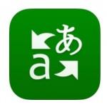 Ποια είναι η Καλύτερη Εφαρμογή Μεταφράσεων για Android