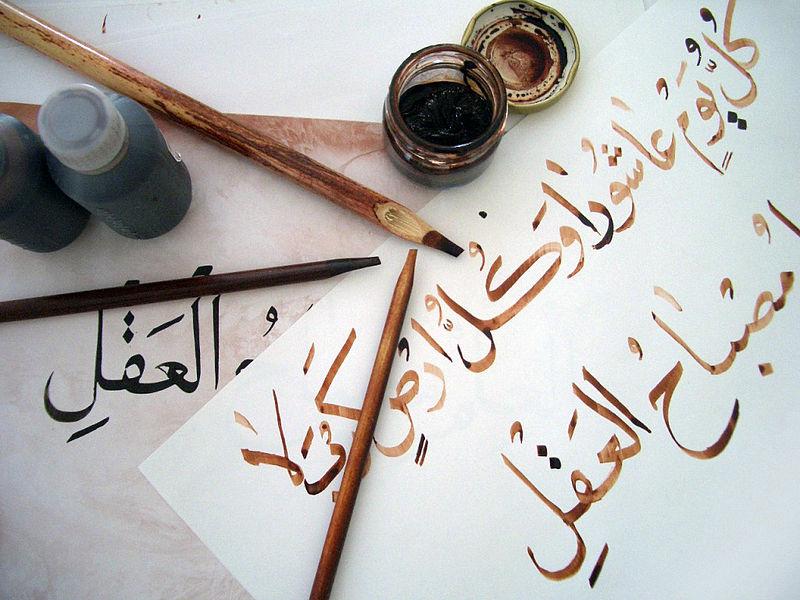 Las 5 mejores aplicaciones para aprender árabe