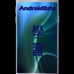 Destacada ¡Las mejores aplicaciones en Android para aprender mandarín!