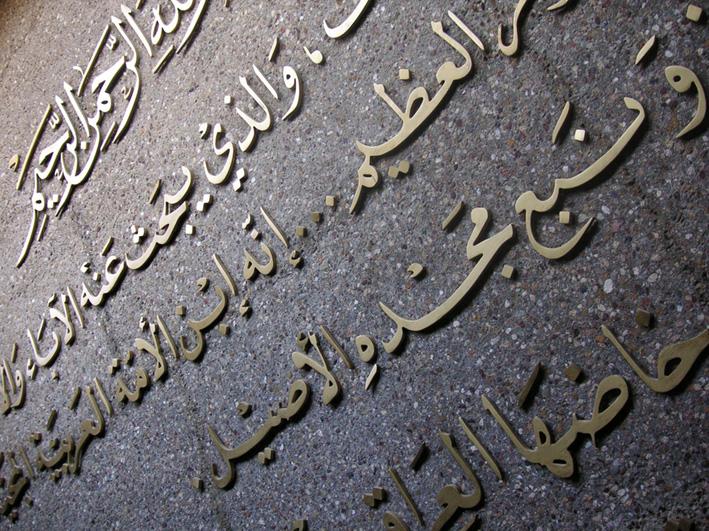 image de Journée de la langue arabe : 5 applications Android pour apprendre l'arabe 2