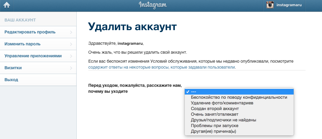 Картинка 2 Научитесь удалять аккаунт на Instagram