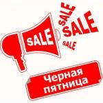 Картинка 1 Чёрная Пятница в России: покупайте товары по самым выгодным ценам