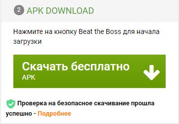 Картинка 3 APK-файлы приложений и как их скачивать на Androidlist-russia