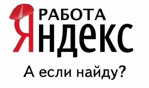 Картинка 1 День труда и пять лучших приложений для поиска работы: Яндекс.Работа, Radar