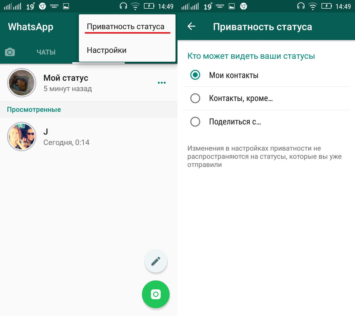 Картинка 3 WhatsApp Status: как создавать редактировать и удалять статусы в WhatsApp