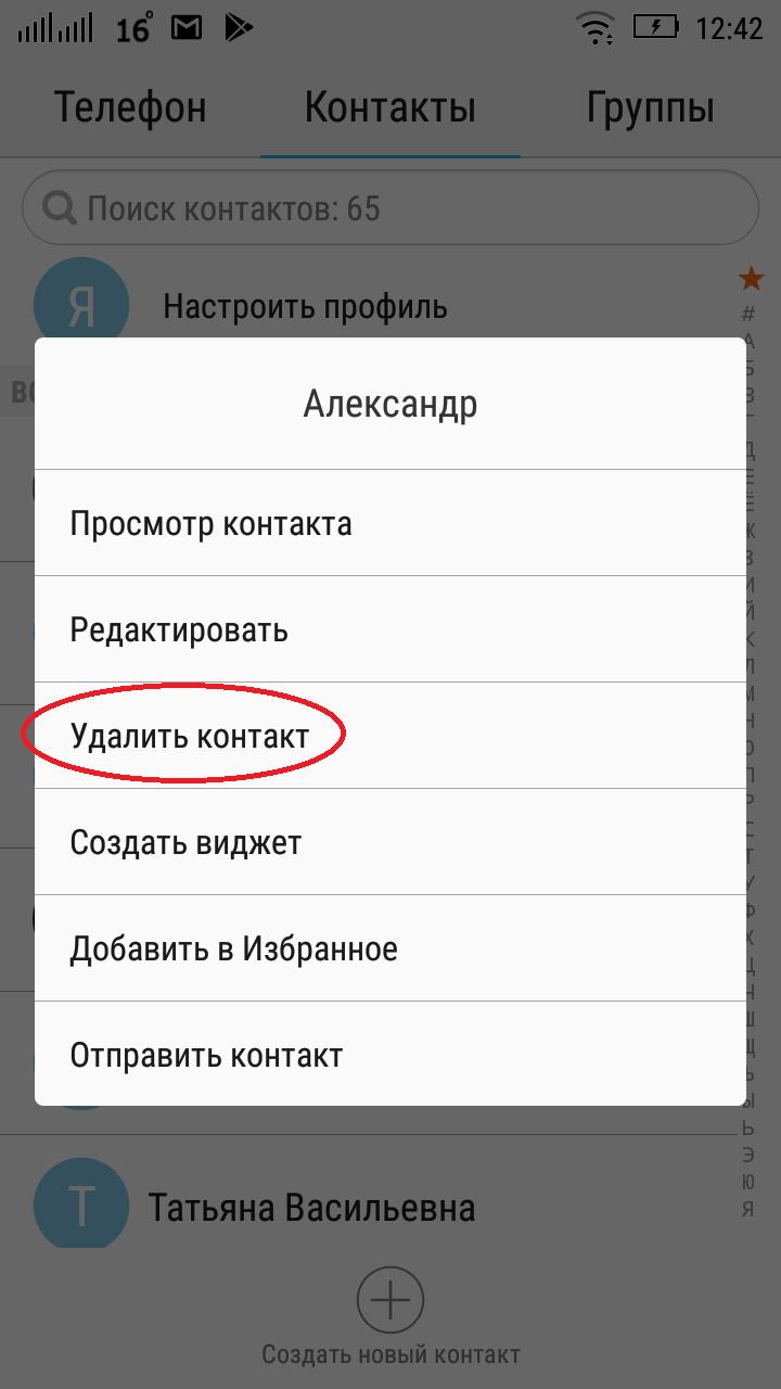 Картинка 3 Как удалить дублирующиеся контакты на Android