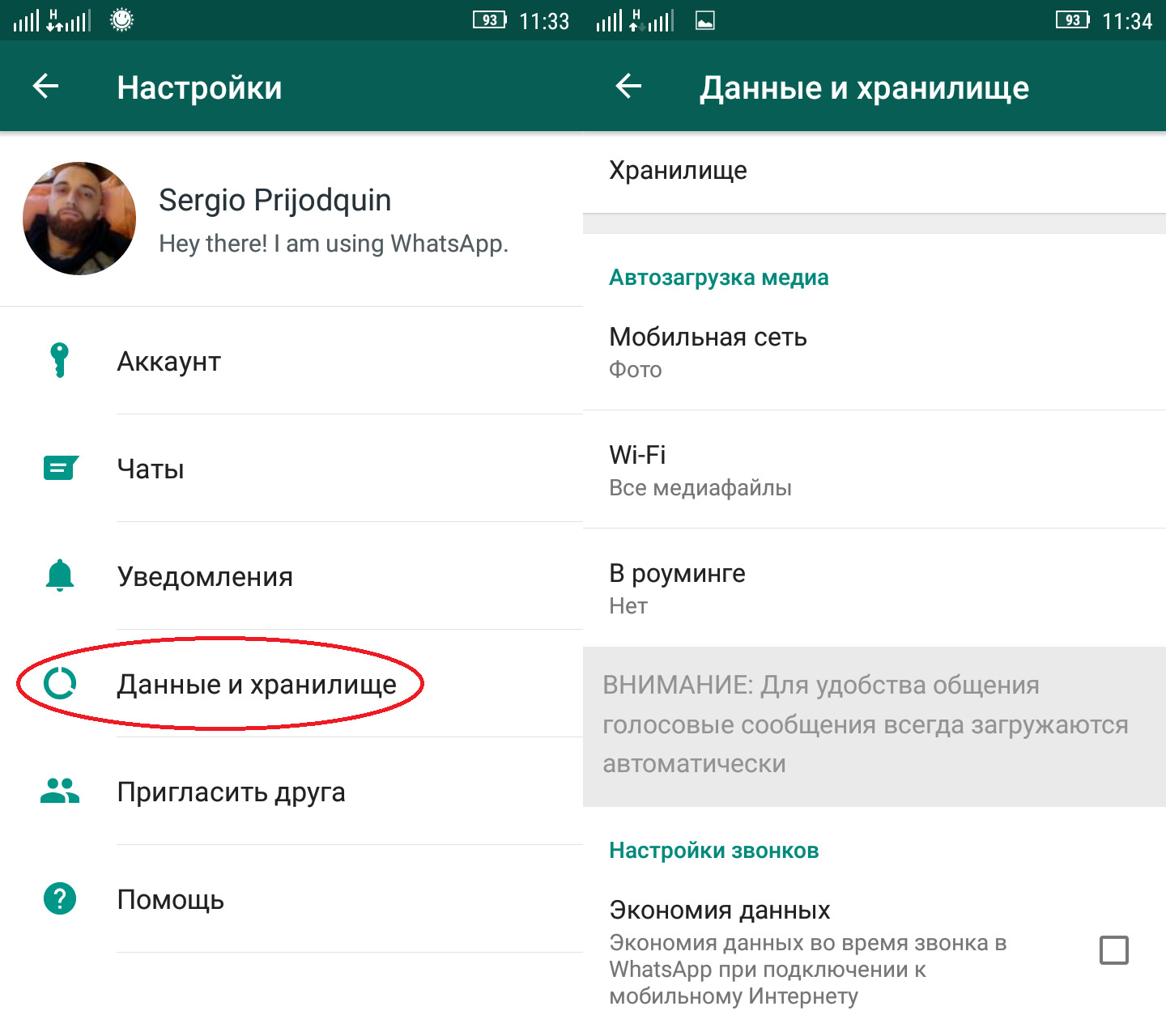 Картинка 1 Как скрывать фото в галерее изображений WhatsApp