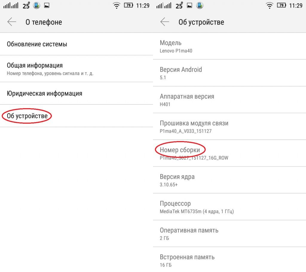 Картинка 4 Как остановить работающие в фоновом режиме приложения на Android