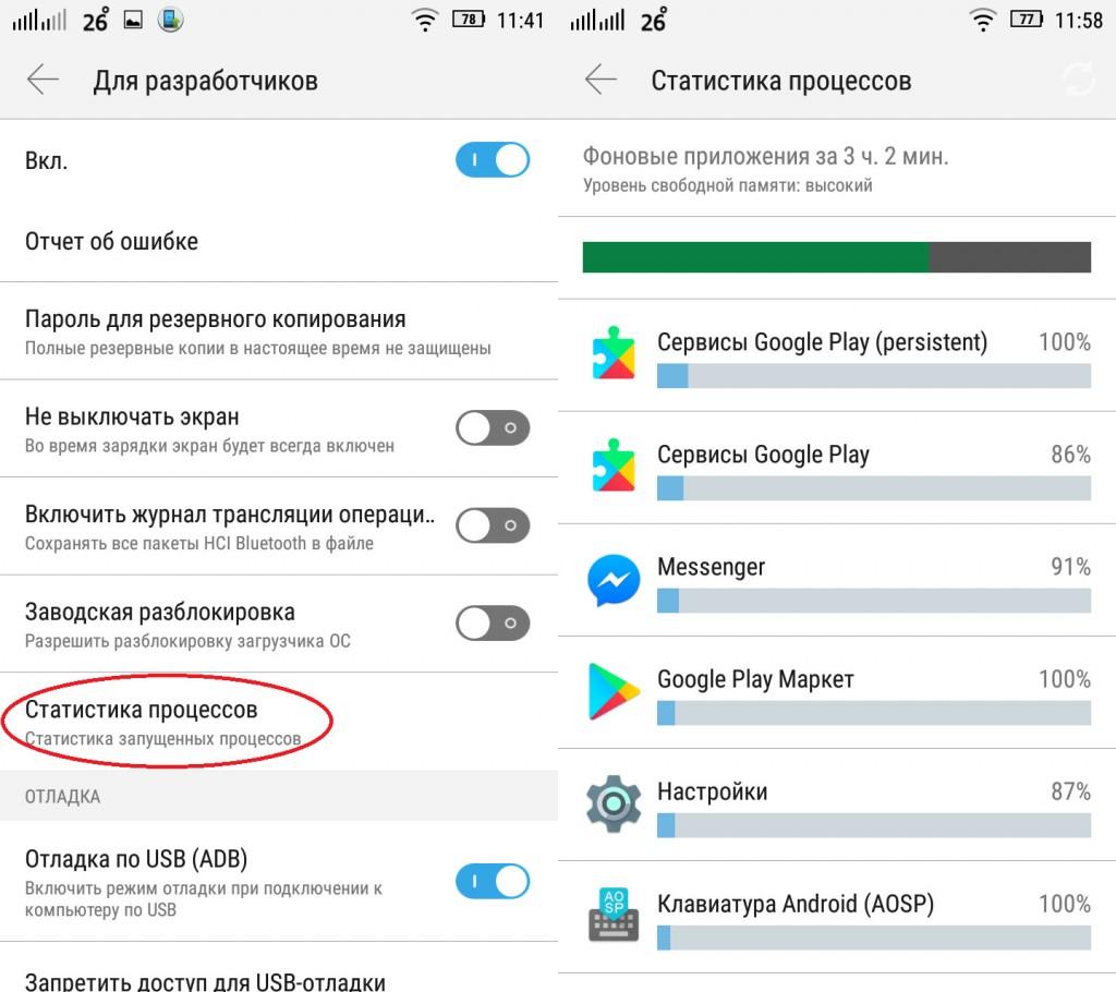 Картинка 5 Как остановить работающие в фоновом режиме приложения на Android