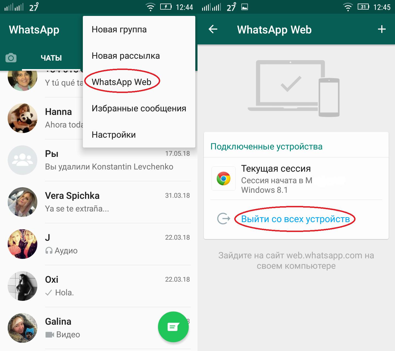 Картинка 1 Как проверить, читают ли мою переписку в Whatsapp и защитить аккаунт от взлома