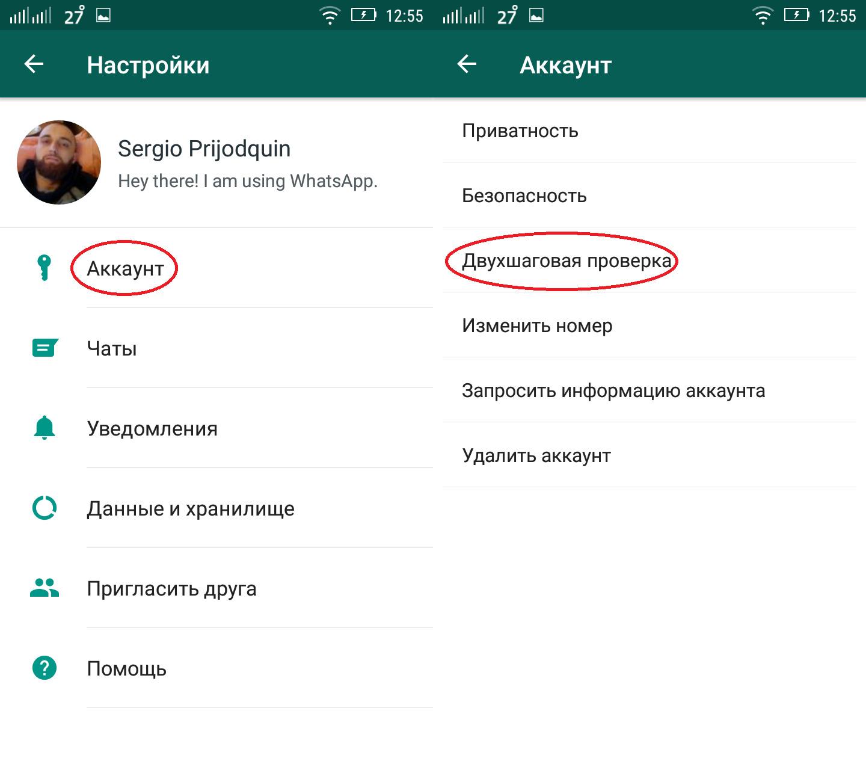 Картинка 2 Как проверить, читают ли мою переписку в Whatsapp и защитить аккаунт от взлома