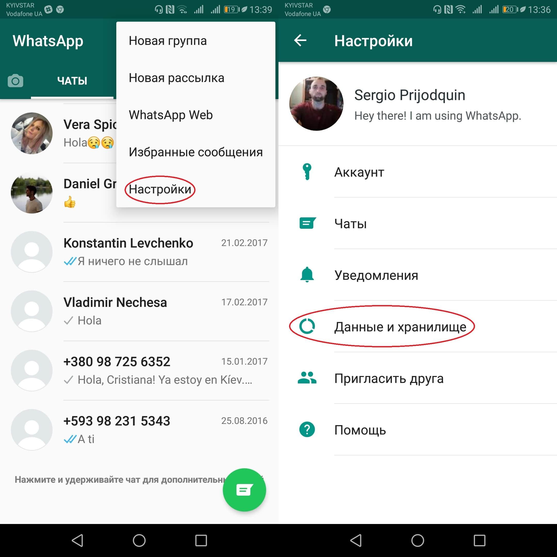 Картинка 1 Как скрывать фото и видео из WhatsApp в галереи смартфона