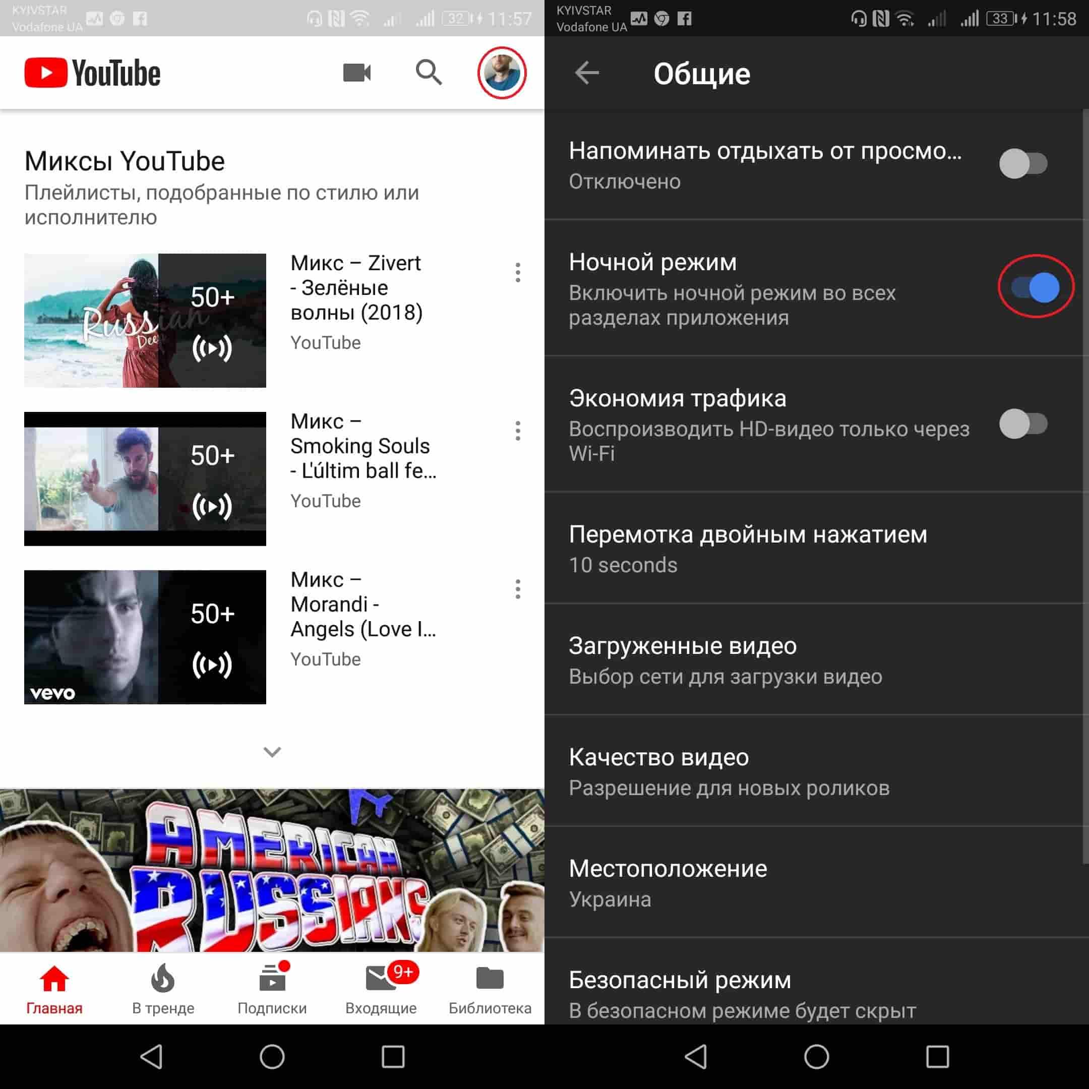 Картинка 3 Как включить ночной режим на YouTube