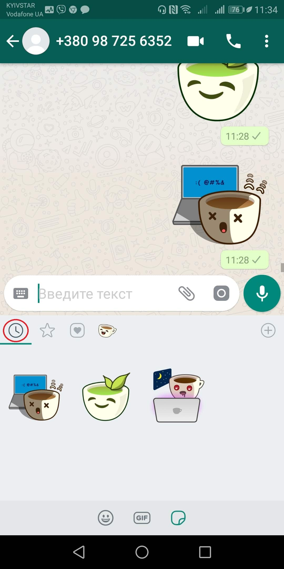 Картинка 2 В WhatsApp появились стикеры! Спешите узнать, как ими пользоваться!