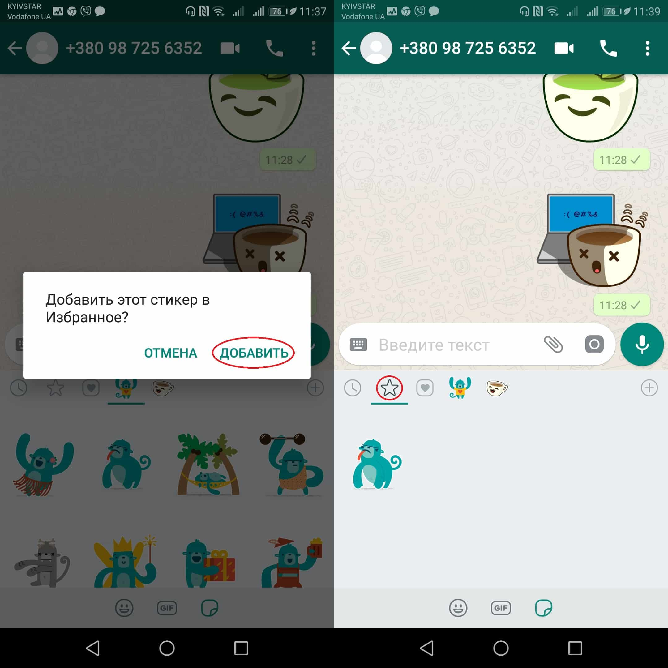 Картинка 3 В WhatsApp появились стикеры! Спешите узнать, как ими пользоваться!