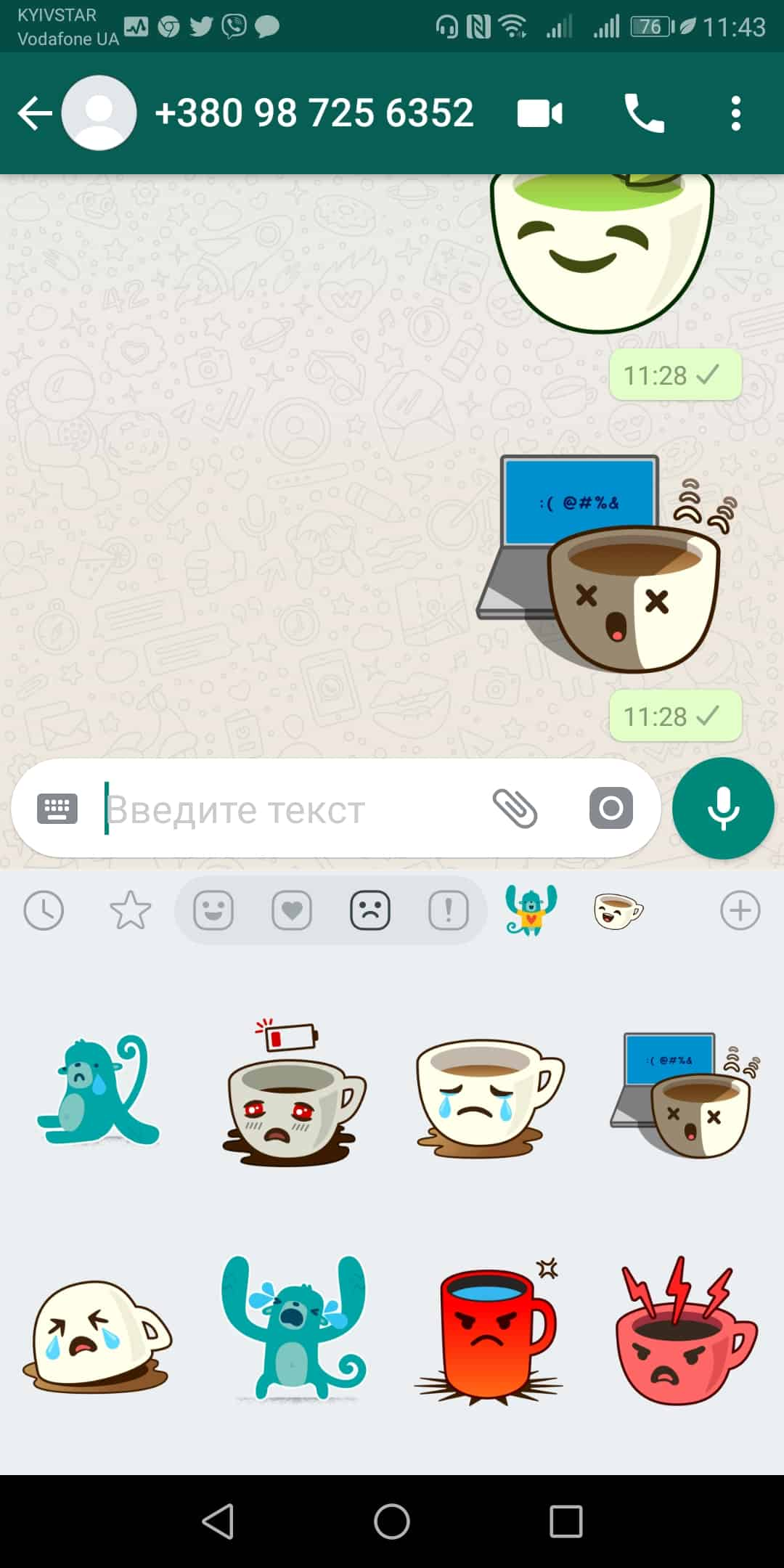 Картинка 4 В WhatsApp появились стикеры! Спешите узнать, как ими пользоваться!