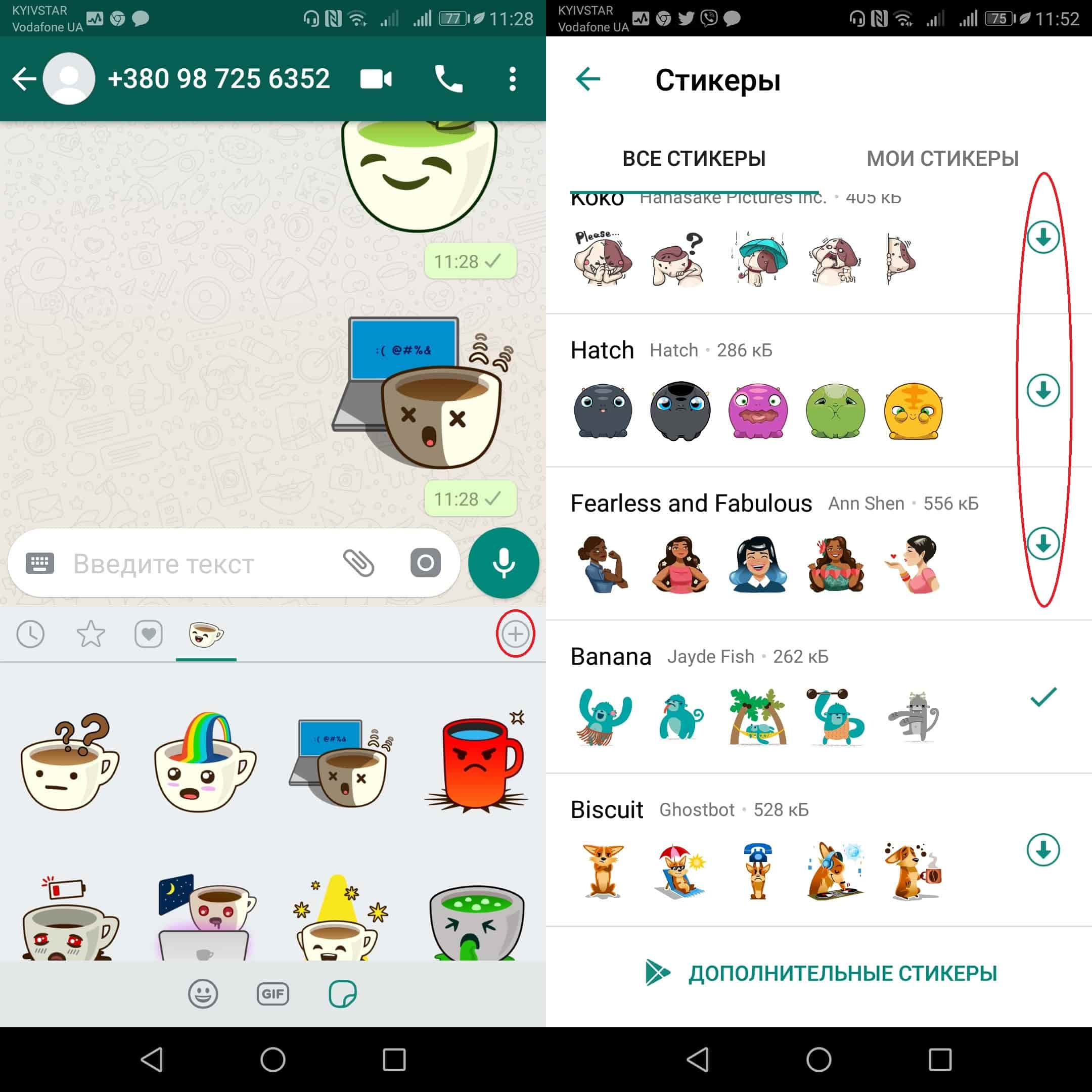 Картинка 6 В WhatsApp появились стикеры! Спешите узнать, как ими пользоваться!