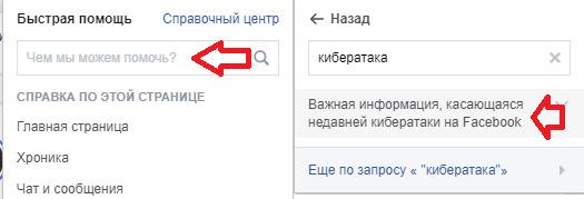 Картинка 2 Как проверить, взломали ли ваш аккаунт в Facebook