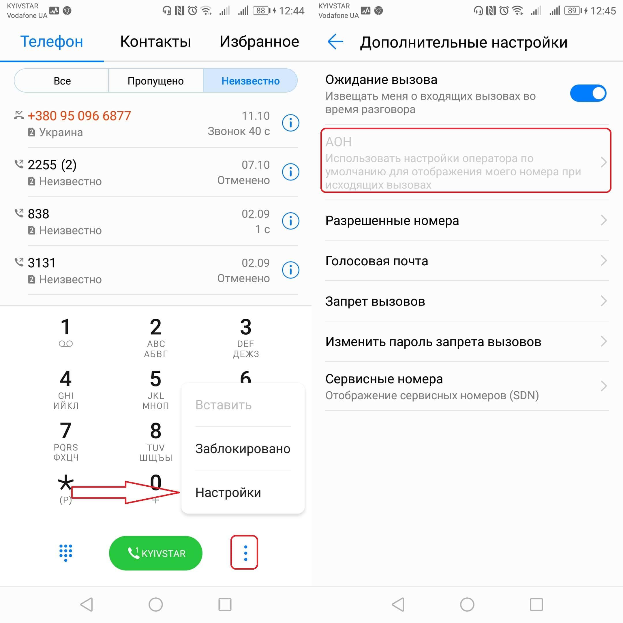 Картинка 4 Как скрыть номер телефона на Android