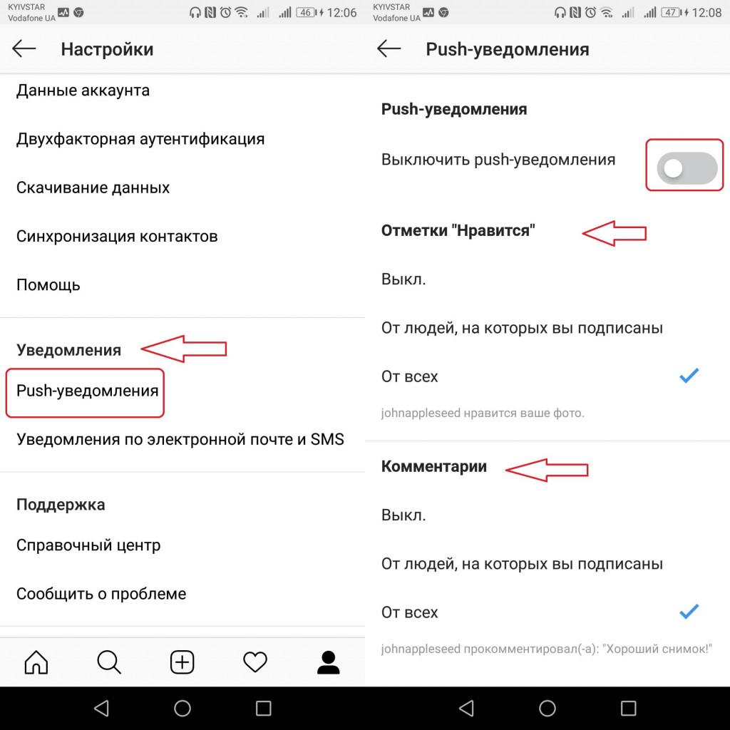 Картинка 2 Как отключить уведомления от приложений на Android Oreo