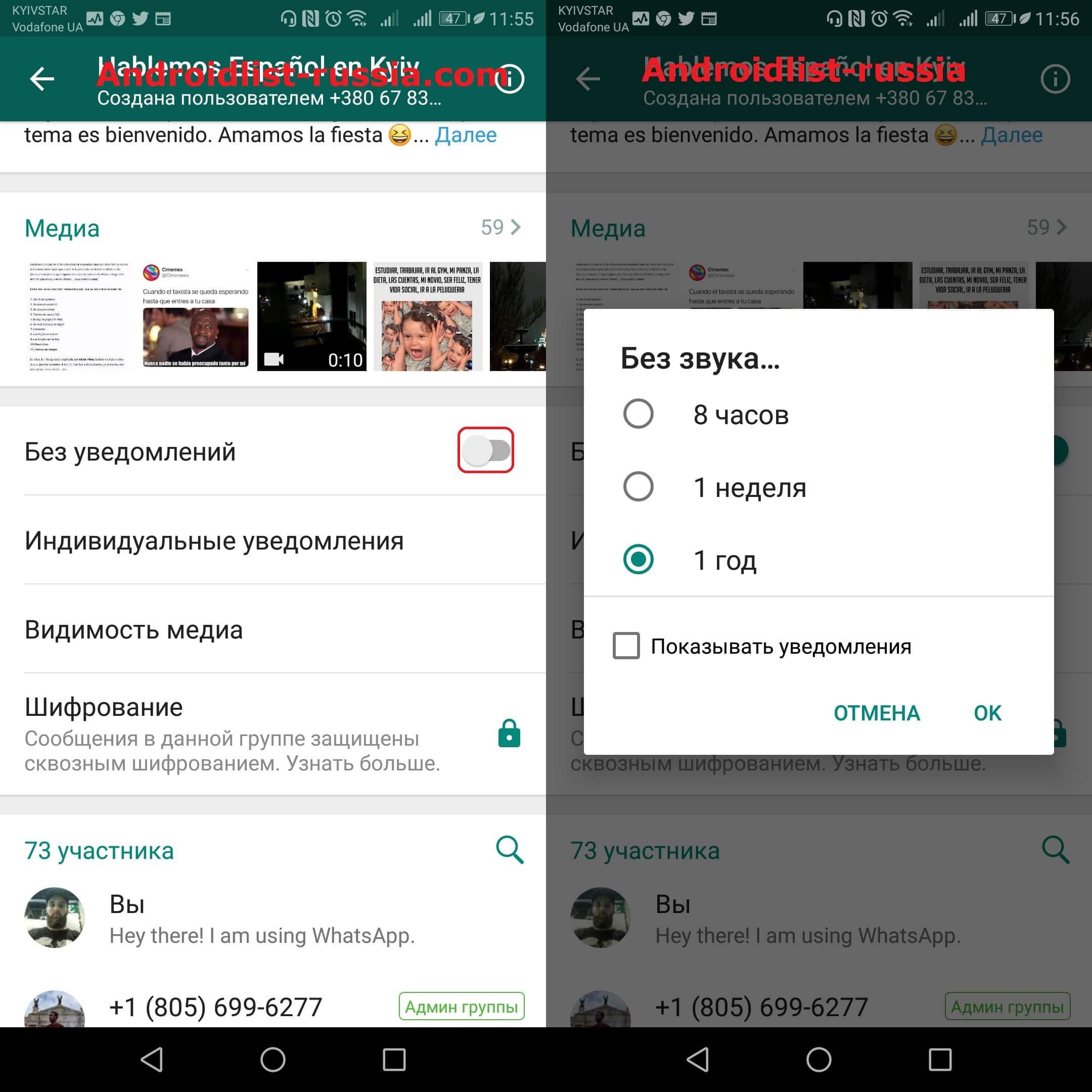 Картинка 2 Как незаметно удалиться из группы в WhatsApp и Messenger