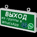Как незаметно удалиться из группы в WhatsApp или Messenger