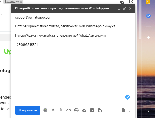 Картинка 1 Как удалить WhatsApp-аккаунт раз и навсегда