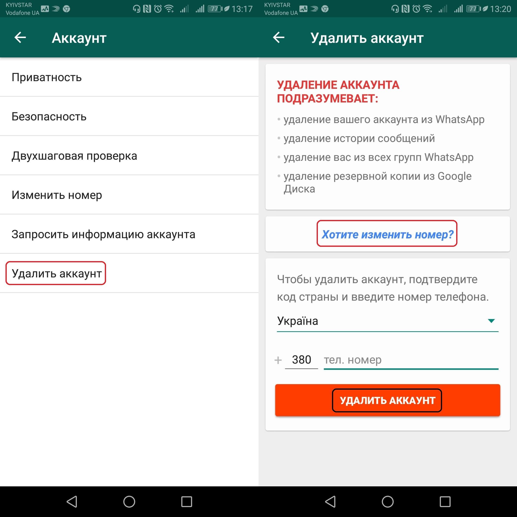 Картинка 2 Как удалить WhatsApp-аккаунт раз и навсегда