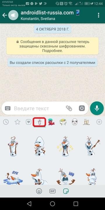 Картинка 2 Как добавить в WhatsApp стикеры из Telegram