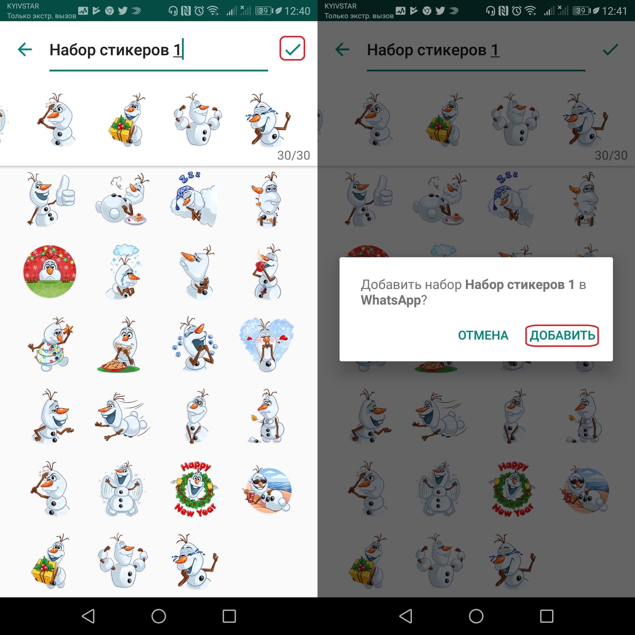 Картинка 4 Как добавить в WhatsApp стикеры из Telegram