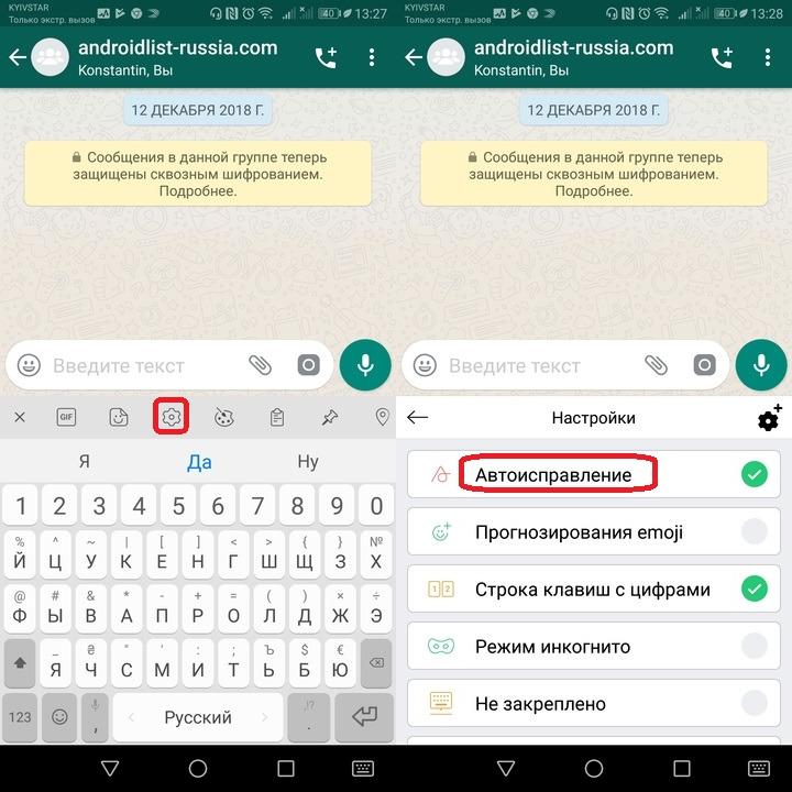 Картинка 3 Как включить или отключить проверку орфографии на Android