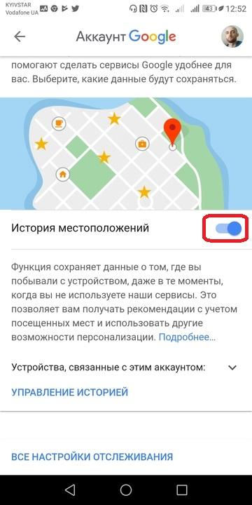 Картинка 3 Как отключить отслеживание местоположения на Android
