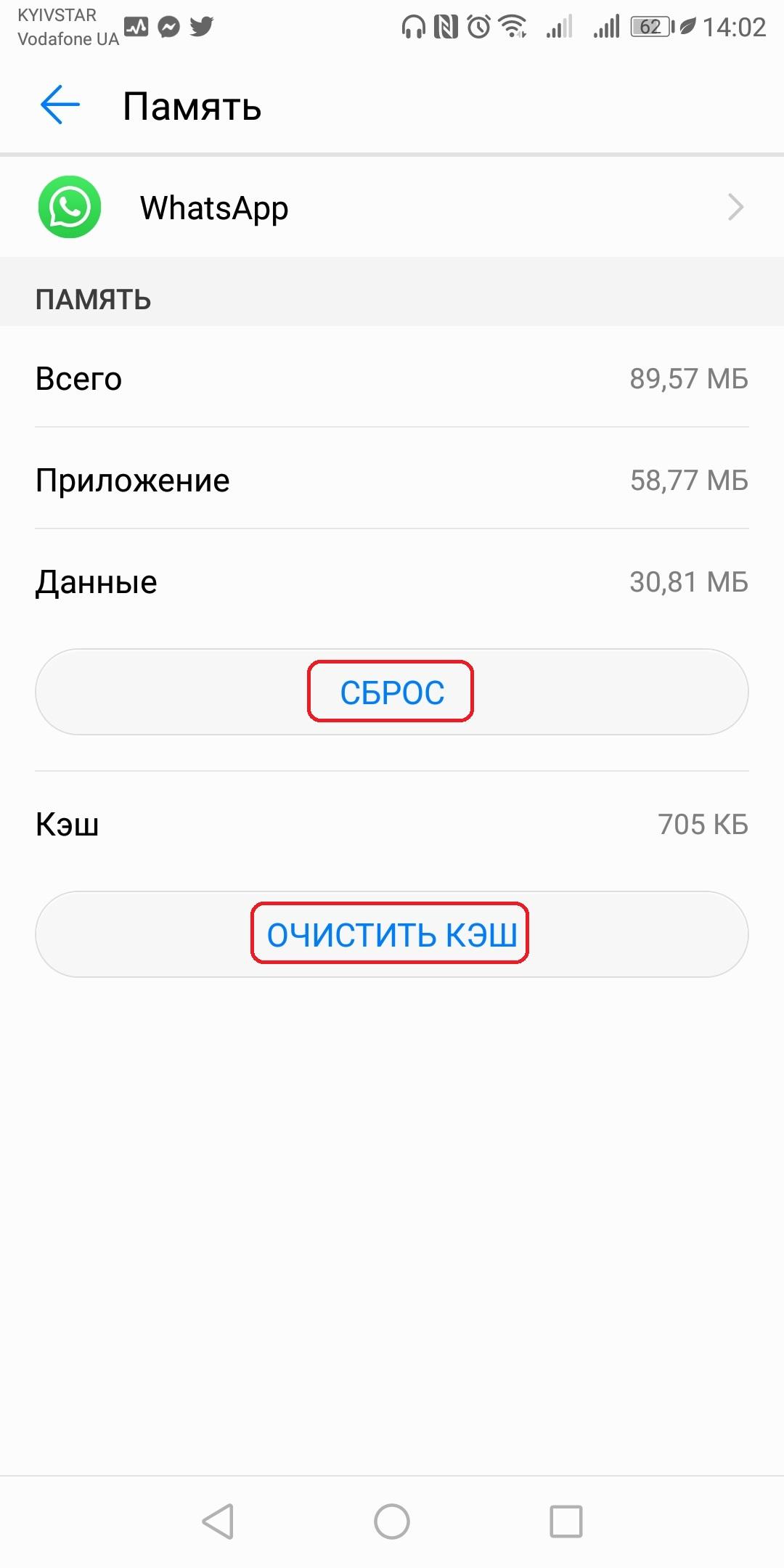 Катика 1 Как контролировать занимаемое файлами WhatsApp место в смартфоне Android