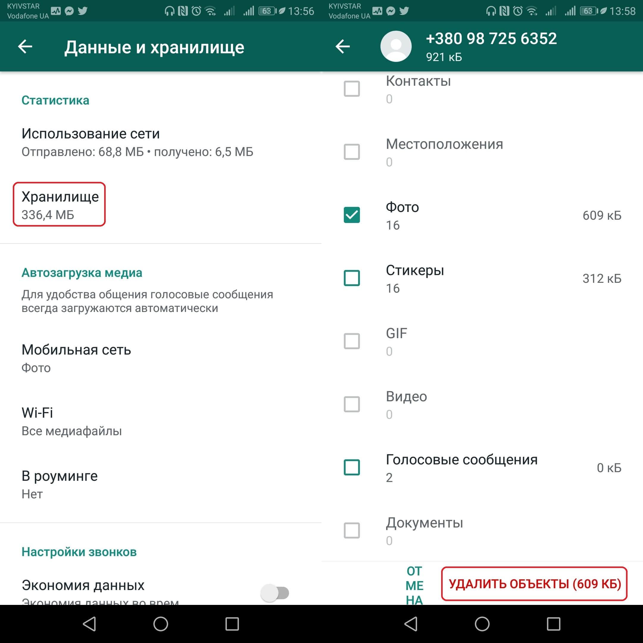Катика 4 Как контролировать занимаемое файлами WhatsApp место в смартфоне Android