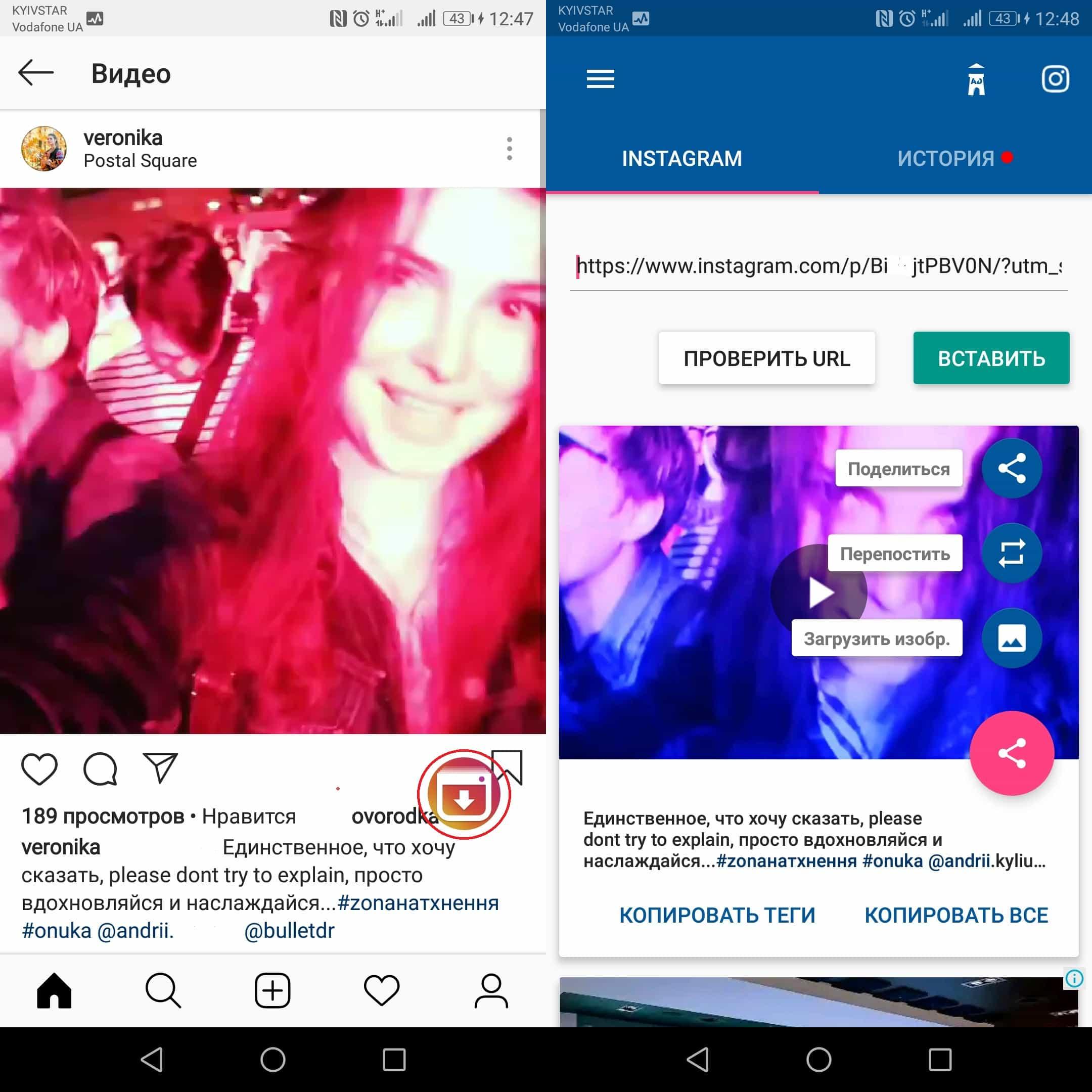 Картинка 1 Как скачивать любые фото и видео из Instagram на Android