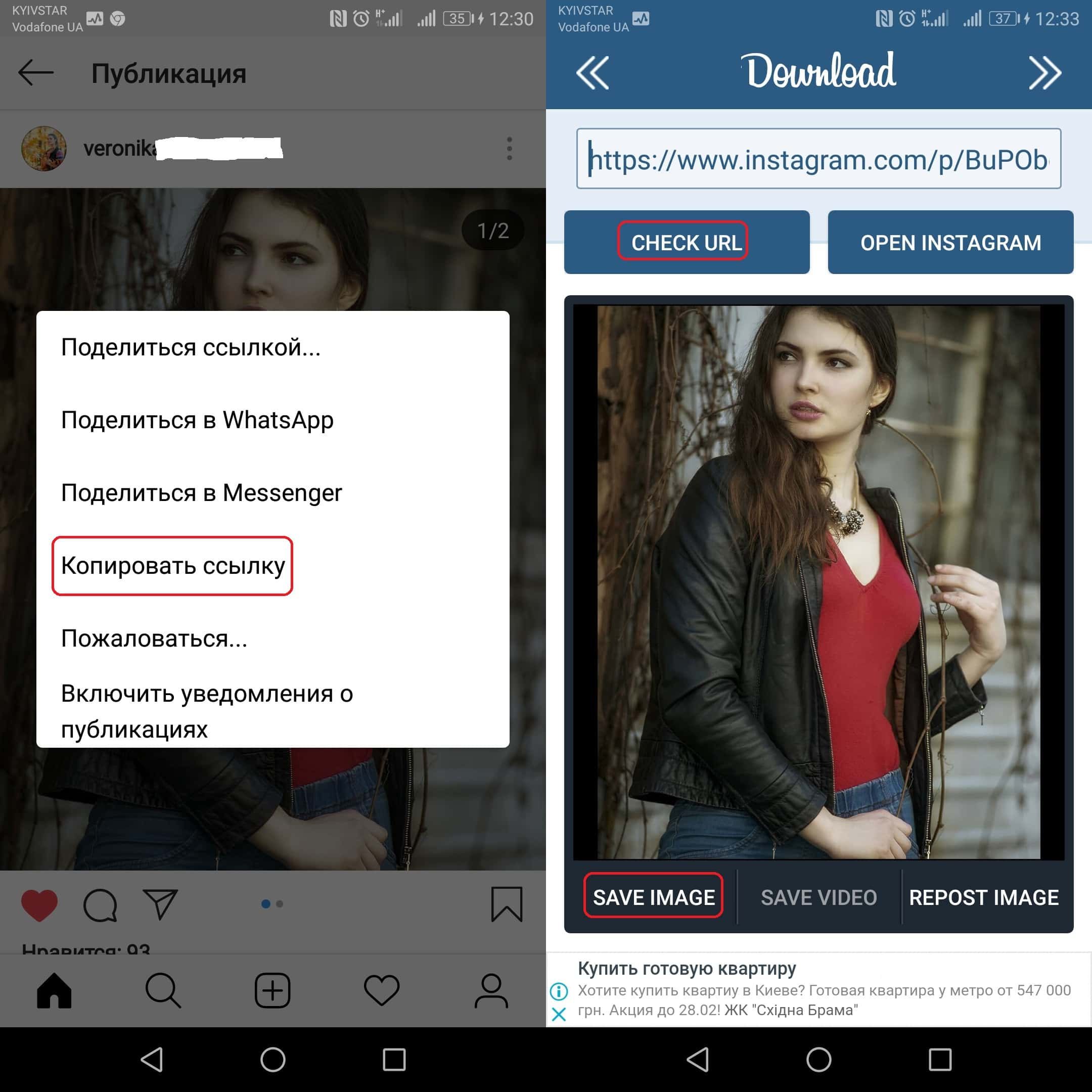 Картинка 2 Как скачивать любые фото и видео из Instagram на Android