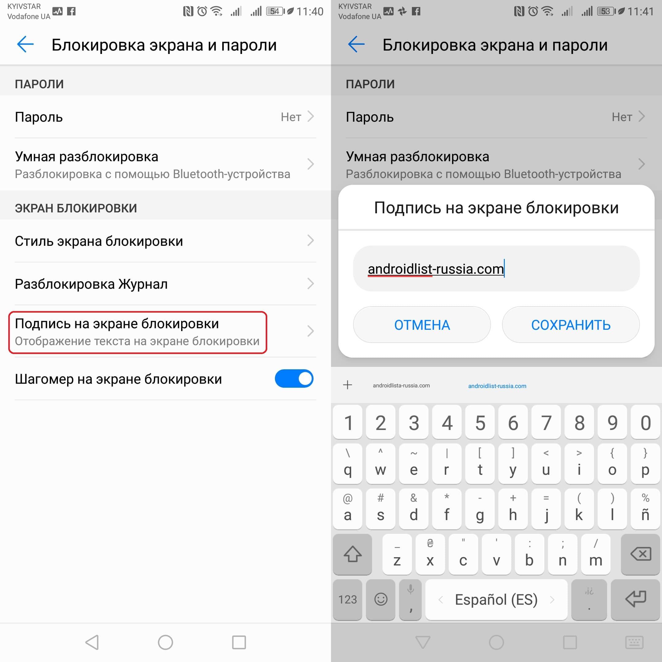 Картинка 1 Как написать текст на экране блокировки Android