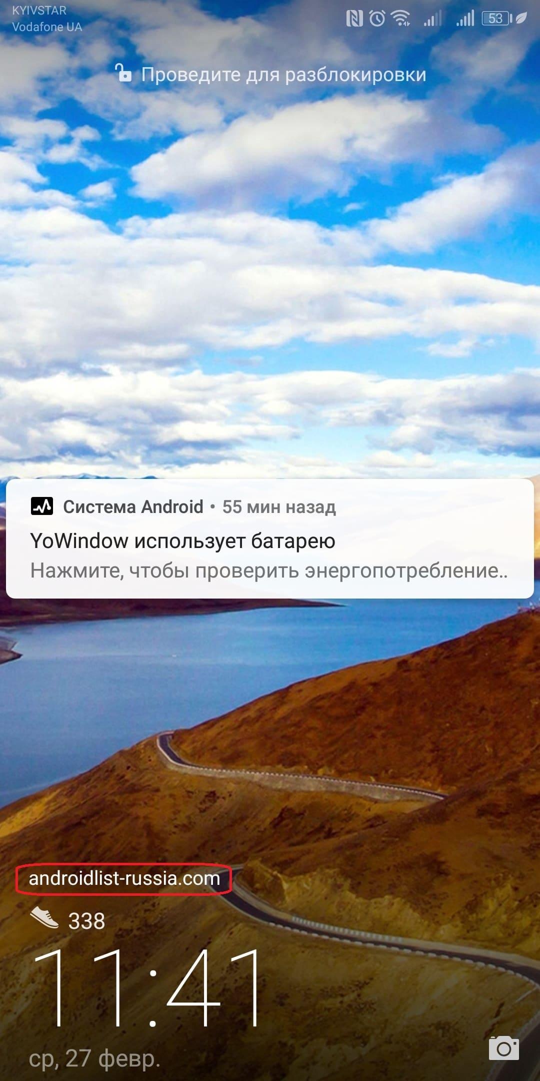 Картинка 3 Как написать текст на экране блокировки Android