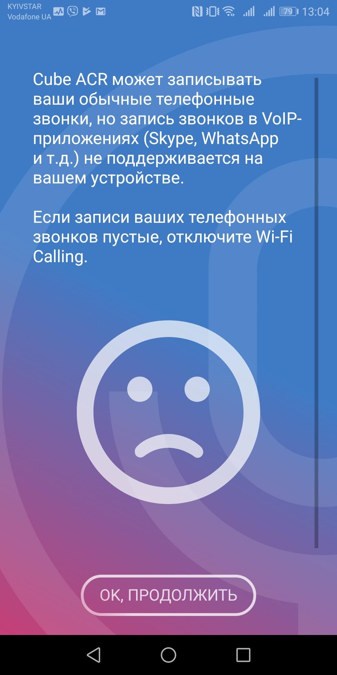 Картинка 1 Как записывать видеозвонки в WhatsApp на Android
