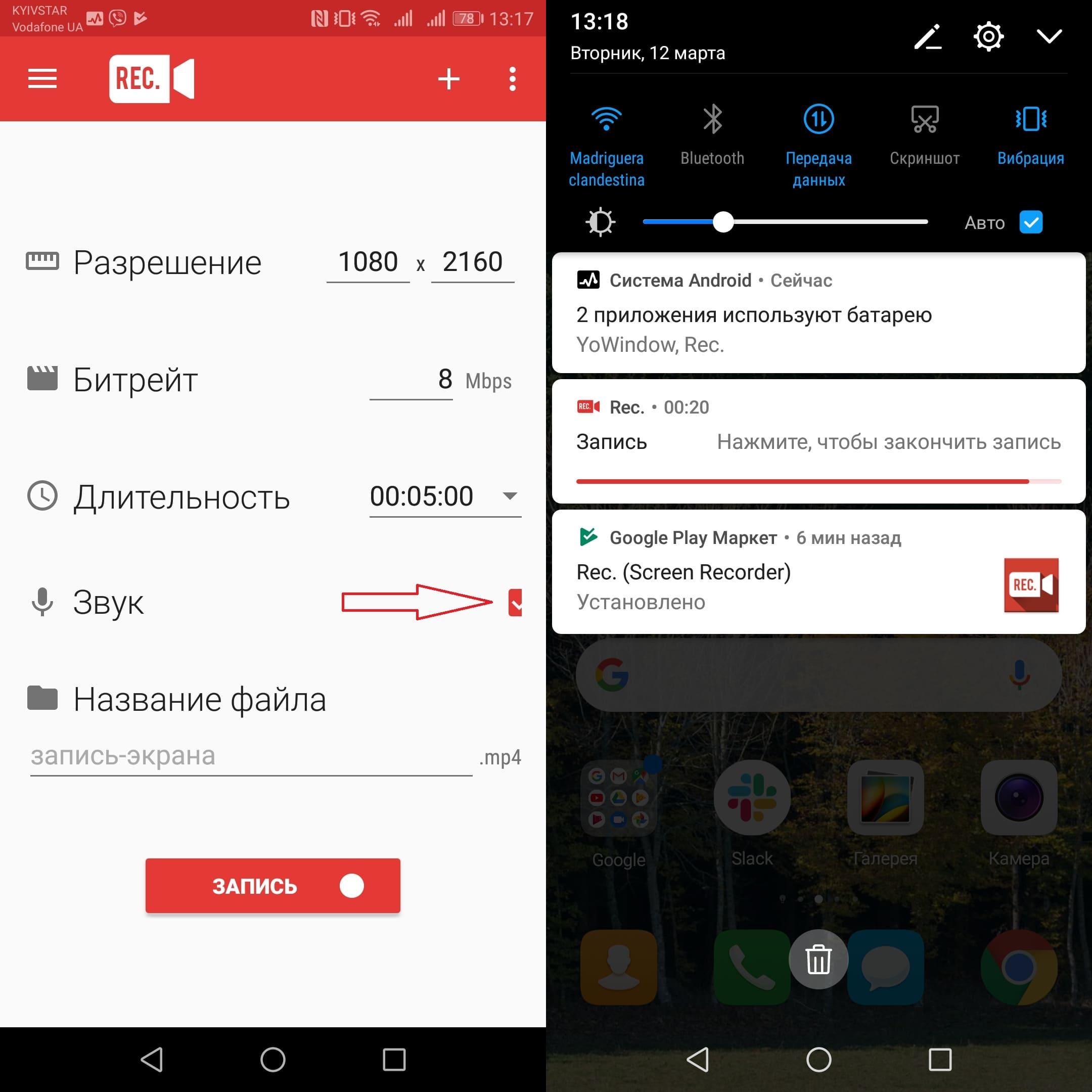 Картинка 3 Как записывать видеозвонки в WhatsApp на Android