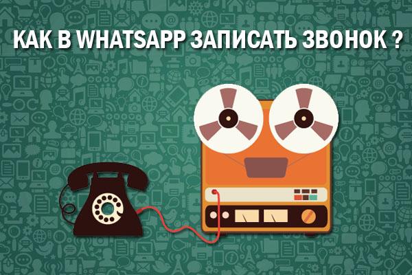 Картинка 5 Как записывать видеозвонки в WhatsApp на Android